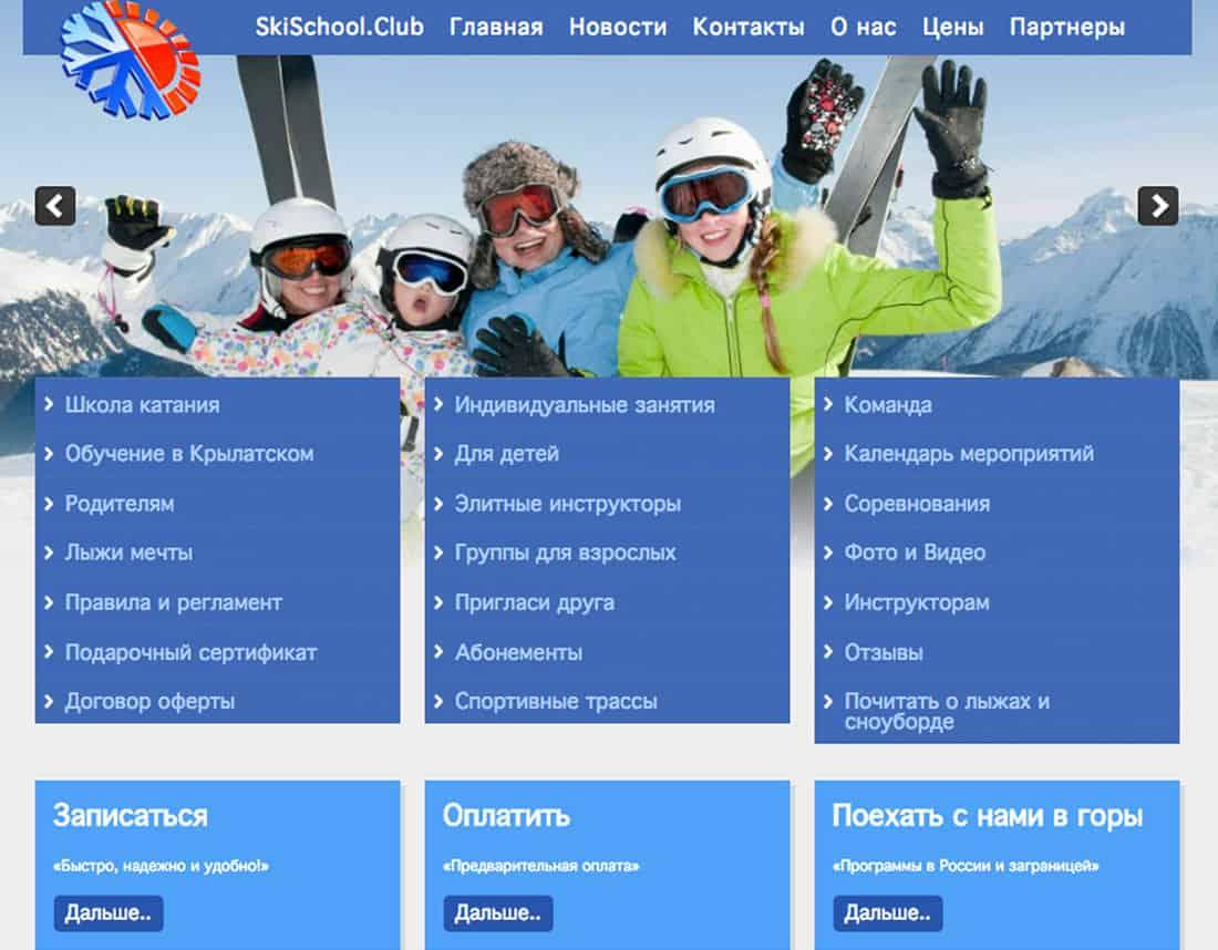 portfolio-skischoolclub