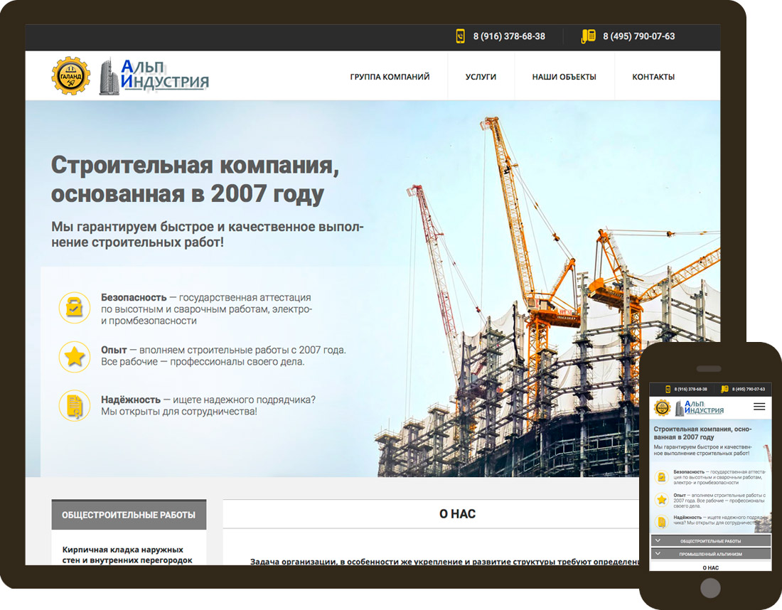 portfolio-workstroy-adaptive